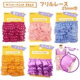 【レース】nico-nico days フリルレース 25mm巾