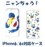 <即納>【2015年新作】 【ニャンちゅう】クリアハードケース(iPhone6対応)