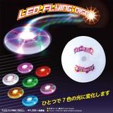 LEDで7色に光る フライングディスク/ LED FLYING DISC