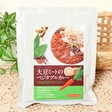 【野菜の甘さとスパイスが絶妙にマッチ! 】大豆ミートのベジタブルカレー 【生産国:日本】