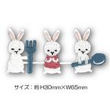 【アイロン接着タイプ】プティデポーム連続ワッペン ウサギ