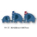 【アイロン接着タイプ】プティデポーム連続ワッペン ゾウ