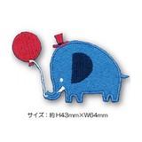 【アイロン接着タイプ】プティデポーム アップリケワッペン ゾウ