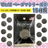 昔ながらのベーゴマ/世界の国名/ワールドシリーズ2 /角六サイズ/日本製/日本伝統玩具/投げコマ/こま回し