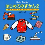 Early Learning & Education Book