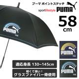 【入園 入学】【スポーツ】【キッズ】【長傘】PUMA プーマ ポイントステッチ 58cmジャンプ傘