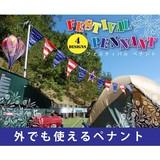 フェスティバルペナント シリーズ /フラッグガーランド/キャンプサイト/イベント/インテリア