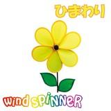 ガーデンスピナー サンフラワー(ひまわり)イエロー GARDEN SPINNER/ウィンドスピナー 風車