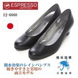 エスプレッソ (Espresso )Espresso 3E楽ちん撥水レインパンプス【12-6060】