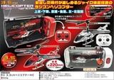 RC 3.5chヘリコプター HC <ラジコン・ヘリ・玩具>好評発売中
