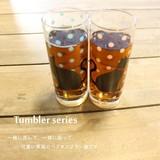 タンブラー300T【ねこ/黒猫/猫雑貨/グラス/ペアギフト/日本製/夏ギフト】