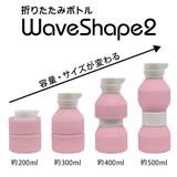 折りたたみボトル Wave Shape 2【ランチ/夏/水筒/ボトル/レジャー/アウトドア/スポーツ】