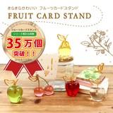 フルーツカードスタンド【プチギフト/ブライダル/ウェディング/カード立て/席札立て】