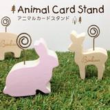 アニマルカードスタンド【プチギフト/ブライダル/ウェディング/席札立て】