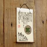 四葉のミニ掛け軸カード【四葉/ブックマーカー/メッセージ/和雑貨/和風/和物】