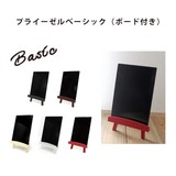 Easel Basic Board Attached Easel