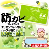 【12月中旬入荷予定】防カビフレグランス お風呂貼付用