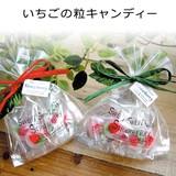 いちごの粒キャンディ【プチギフト/ブライダル/ウェディング/飴/キャンディ/苺】