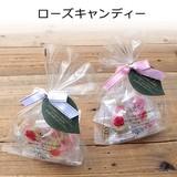 ローズキャンディ【プチギフト/ブライダル/ウェディング/飴/キャンディ/バラ/ローズ】
