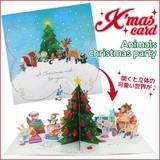 【アントレックス】可愛いクリスマスカード沢山♪【MGCカード(アニマルズクリスマスパーティー)】