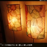 リーフが演出する 淡く優しい癒しの空間【壁掛けリーフランプ】アジアン雑貨