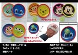 【先行受注】弊社オリジナル★ディズニー 吸盤キャッチボール★
