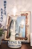 【テーブライト】【アロマランプ】ねこ テーブルライト