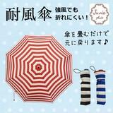 ◆2016 S&S新作◆ 【ジュビア】婦人用折りたたみ雨傘  耐風ボーダープリント
