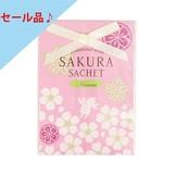 ★セール品!桜(サクラ) トラディショナルセント サシェ