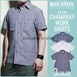 (5月納品)【HOUSTON】シャンブレー ワークシャツ