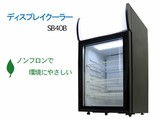 【SIS卸】◆業務用◆店舗用◆ディスプレイクーラー◆内容量:40L◆即納◆BK◆