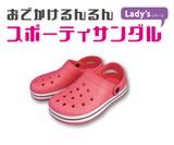 ※送料無料※おでかけるんるんスポーティサンダル Lady's