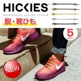 HICKIES ヒッキーズ /結ばない 靴ひも シューレース