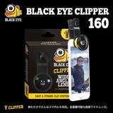セルカレンズ ブラックアイクリッパー /BLACK EYE LENS /自撮 スティック セルフィー 魚眼レンズ