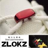 くつひもがほどけない!スポーツやアウトドアにも最適!ZLOKZ(ジロックス)全20色