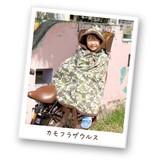 【ギフトショー秋2016】自転車用防寒ポンチョ/カモフラザウルス