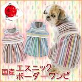 【2016春夏新作】【犬服】日本製 エスニックボーダーワンピ(S・M・L・2L)