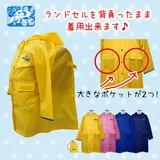 ◆2016 S&S新作◆ 【ピコ】男女児兼用 男女児無地ランドコート