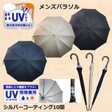 ◆2016S&S新商品◆ 紳士用雨晴兼用傘 UVカット シルバーコーティング 10本骨