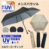 ◆2016S&S新商品◆ 紳士用折りたたみ雨傘 UVカット シルバーコーティング