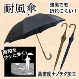◆2016S&S新商品◆ 紳士用雨晴兼用傘 耐風無地ナノテク