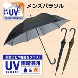◆2016S&S新商品◆ 紳士用雨晴兼用傘 遮光テープたたき