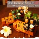可愛さ満点アニマルの ほっこり万年カレンダー【ペアアニマルログカレンダー】アジアン雑貨