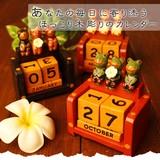 あなたの毎日にそっと寄り添う ほっこり木彫りのカレンダー【木彫り三つ子カレンダー】アジアン雑貨
