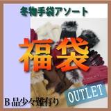 ★★冬物手袋福袋★★バラエティパック B品アソートパック