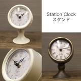 【壁掛両面時計】ステーションクロック[スタンド]