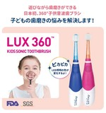 VIVATEC ビバテック LUX360 こども音波歯ブラシ ブルー、ピンク