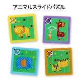 【おもちゃ・景品】『アニマルスライドパズル』<4柄>
