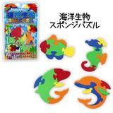 【おもちゃ・景品】『海洋生物スポンジパズル』<4種アソート>
