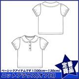 PICO CLUB ニットブラウス/半袖[リボン](100cm〜130cm)